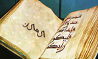 The-word-yamin-in-Quran